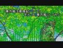 【東方風アレンジ】東方風注意喚起シリーズを東方風アレンジしてみた
