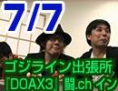 【2016/11/23】ゴジライン出張所『DOAX3』闘.ch イン 【7/7】