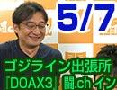 【2016/11/23】ゴジライン出張所『DOAX3』闘.ch イン 【5/7】