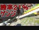 【OverWatch】字幕プレイ動画その48「勝率21%ゲンジ」【PS4】
