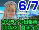 【2016/11/23】ゴジライン出張所『DOAX3』闘.ch イン 【6/7】