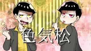 【松人力企画】色気松【第三夜】