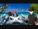 【ポケモンSM】紳士と学ぶ!サイクルバトルinサン&ムーン【Part1】