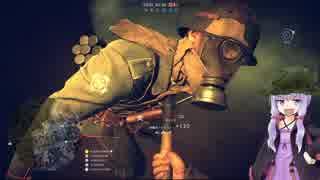 【BF1】シャベルは塹壕戦にて最強 part01【VOICEROID+実況】