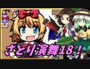 【ゆっくり実況】車椅子探偵さとりの幻想人形演舞 ぱ~と18