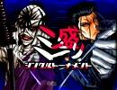 【MUGEN】ミニ盛りシングルトーナメント Part.28