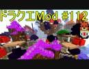 【Minecraft】ドラゴンクエスト サバンナの戦士たち #112【DQM4実況】