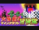 【実況】大惨劇!マインクラフト冒険隊 Part3【Minecraft】