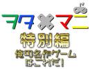 ヲタ×マニ特別編~俺の名作ゲームはこれだ!~【予告編2】