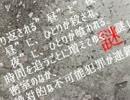 狼ゲーム トレーラー/okamigame trailer