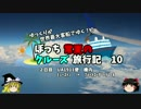 第75位:【ゆっくり】クルーズ旅行記 10 UA1911便 離陸・機内 thumbnail