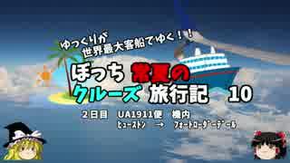 【ゆっくり】クルーズ旅行記 10 UA1911便 離陸・機内