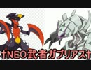 【ポケモンSM】最強戦術「†NEO武者ガブリ