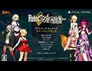 Fate新作アクション『Fate/EXTELLA』DLCラインナップNo.3「エクステラ・女性衣装」紹介映像