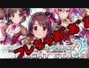 第3位:続【デレステ・ガシャ動画】フレぢゃ゛あ゛あ゛あ゛あ゛あ゛あ゛ん゛ thumbnail