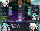 遊戯王NEP-V第16話「錯綜の誤解」