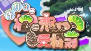 【実況】本物の松と恋愛をするバカゲー 第1話