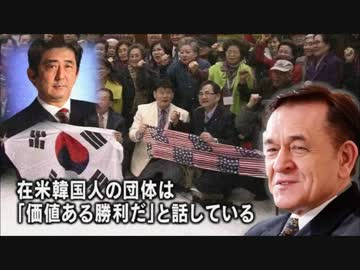 韓国の反日ロビー活動を米国でフ...