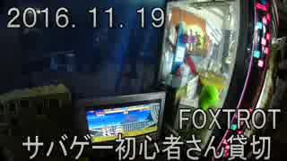 センスのないサバゲー動画  FOXTROT サバゲー初心者さん貸切 2016.11.19