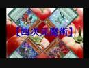 【遊戯王ADS】四次元魔術