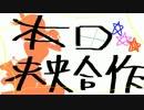本田未央合作(さぁ、次だ。)