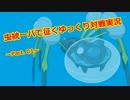【ポケモンSM】虫統一で征くゆっくり実況Part01 【オニシズクモ】