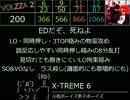 VOLZZA・VOLZZA 2 新曲・新譜面 コナオリ曲メドレー Lv10~13編