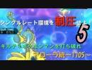 【ポケモンSM】シングルレート環境を制圧せよ! 5【対戦実況】
