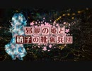 【卓m@s】邪眼の姫の物語/第弐話【SW2.0】