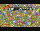 【実況】新・色違いマスターへの道【ポケモンHG】Part1