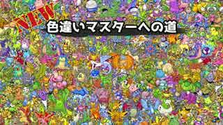 【実況】新・色違いマスターへの道【ポケモンHGSS】Part1