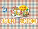 【#030】のぞみとあやかのMog2 Kitchen おまけ放送