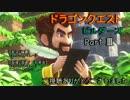 【第1章】ドラゴンクエストビルダーズ PartⅢ(3)【実況】