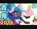 【実況】リメイクされた『青鬼2016』 Part1