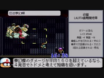 LIVE A LIVE 幕末編any%RTA 20分43秒