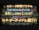 【ラジオ】3分~3時間で分かるミリm@sシアターアイドル紹介!【Vo編】