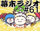 [会員専用]幕末ラジオ 第六十一回(坂本のネトゲ人生Ⅰ)
