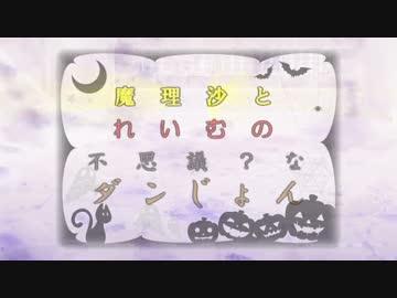 【東方アニメ】 魔理沙と霊夢の不思議?なダンじょん 【短編動画】