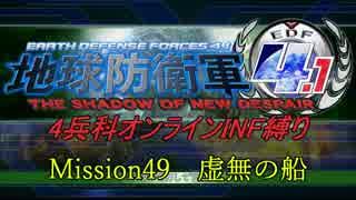 【地球防衛軍4.1】赤紙来たからオン4人INF縛り!M49