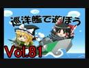 【WoWs】巡洋艦で遊ぼう vol.81 【ゆっくり実況】