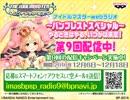 【グリマス】バンプレストwebラジオ、今月のゲストは宮尾美也役桐谷蝶々さん!