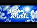 MONGOL800 / 小さな恋のうた(RapCover) たかやん,☆イニ☆,ありまつ,とりさん