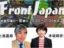 【Front Japan 桜】時にはワルで行こう / 国際バカロレアを推す人々[桜H28/12/2]