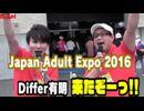 【ナマイベルト!】Japan Adult Expo2016 会場内レポート!その1