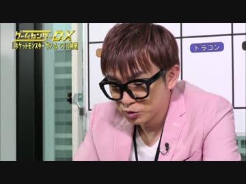 【第一回】ゲームセンターDX 「ポケットモンスター サン・ムーン」編 vol.1