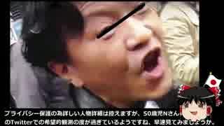 しばき隊Nさん「ネトウヨは会社にバレたら首が当たり前」