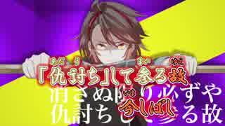 【ニコカラ】六波羅神楽絵巻【鏡音レン】[ワンオポ]_ON Vocal