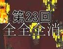 【実況】「2人で」フリーエンジョイマインクラフト part23【Minecraft】
