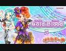 【オトカドール】Cold Blood 中毒になる動画