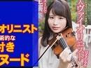 【動画付き袋とじ】全国2位の美人ヴァイオリニストがヘアヌードで生演奏する動画付きグラビアを公開!(週刊大衆12月19日号)